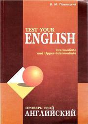 Проверь свой английский, Test your English, Keys, Павлоцкий В.М., 2001