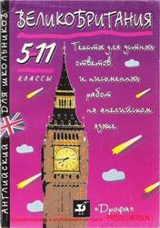 Великобритания, Тексты для устных ответов и письменных работ на английском языке, 5-11 класс, Баканова И.Ю., 1997