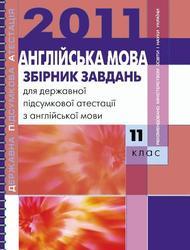 ДПА 2011, Англійська мова, 11 класс, Збірник завдань, Коваленко О.Я.