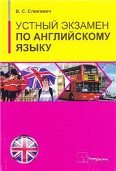 Устный экзамен по английскому языку, Пособие, Слепович В.С., 2012