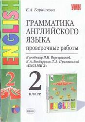 Грамматика английского языка, Проверочные работы, 2 класс, Барашкова Е.А., 2006