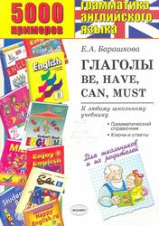 5000 примеров по грамматике английского языка, Глаголы Be, Have, Can, Must, Барашкова Е.А., 2010