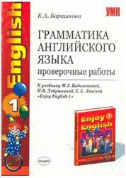 Грамматика английского языка, Проверочные работы, 1 класс, Барашкова Е.А., 2010