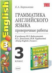 Грамматика английского языка, Проверочные работы, 3 класс, Барашкова Е.А., 2010