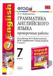 Грамматика английского языка, Проверочные работы, 7 класс, Барашкова Е.А., 2012