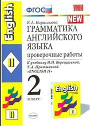 Грамматика английского языка, English 2, Проверочные работы, 2 класс, Барашкова Е.А., 2012
