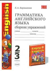 Грамматика английского языка, Сборник упражнений, 2-3 класс, Барашкова Е.А., 2012