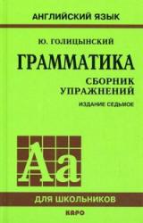 Английский язык, Грамматика, Сборник упражнений, Голицынский, 2011