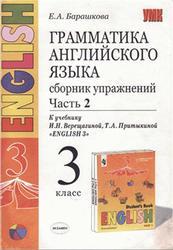 Грамматика английского языка, Сборник упражнений, 3 класс, Часть 2, Барашкова Е.А., 2005
