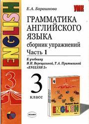 Грамматика английского языка, Сборник упражнений, 3 класс, Часть 1, Барашкова Е.А., 2005