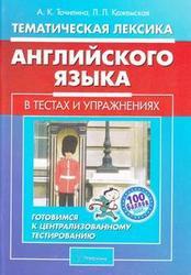 Тематическая лексика английского языка в тестах и упражнениях, Готовимся к централизованному тестированию, Точилина А.К., Кажемская Л.Л., 200