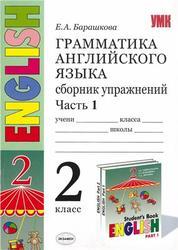 Грамматика английского языка, Сборник упражнений, 2 класс, Часть 1, Барашкова Е.А., 2010