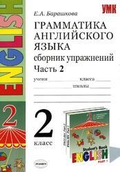 Грамматика английского языка, Сборник упражнений, 2 класс, Часть 2, Барашкова Е.А., 2010