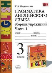 Грамматика английского языка, Сборник упражнений, 3 класс, Часть 1, Барашкова Е.А., 2007