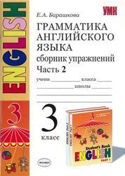 Грамматика английского языка, Сборник упражнений, 3 класс, Часть 2, Барашкова Е.А., 2009