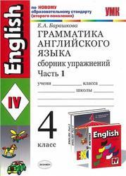 Грамматика английского языка, Сборник упражнений, 4 класс, Часть 1, Барашкова Е.А., 2011