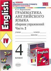 Грамматика английского языка, Сборник упражнений, 4 класс, Часть 2, Барашкова Е.А., 2011