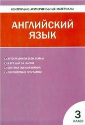 Контрольно-измерительные материалы, Английский язык, 3 класс, Кулинич Г.Г., 2012