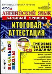 Английский язык, ГИА, Базовый уровень, Типовые тестовые задания, Соловова Е.Н., Година А.Б., Пореченкова Е.А., 2012
