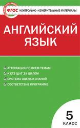 Контрольно-измерительные материалы, Английский язык, 5 класс, Лысакова Л.В., Сахаров Е.В., 2012