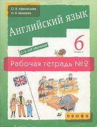 Английский язык, 6 класс, Рабочая тетрадь №2, Афанасьева О.В., Михеева И.В., 2007