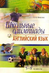 Школьные олимпиады, Английский язык, 5-8 класс, Власова Е.Б., 2006