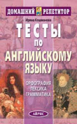 Тесты по английскому языку - Кошманова И.И.