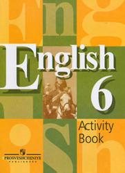 Скачать учебник английского языка кузовлев 6 класс