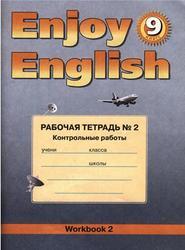 Английский язык, 9 класс, Рабочая тетрадь № 2, Enjoy English