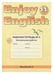 Английский язык, 11 класс, Английский с удовольствием, Enjoy English, Рабочая тетрадь № 2, Биболетова М.З., Бабушис Е.Е., 2012