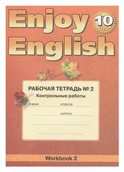 Английский язык, 10 класс, Английский с удовольствием, Enjoy English, Рабочая тетрадь № 2, Биболетова М.З.