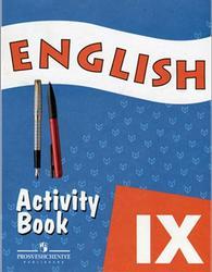 Английский язык, 9 класс, Рабочая тетрадь, Афанасьева О.В., Михеева И.В., 2009