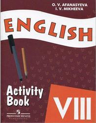 Английский язык, 8 класс, Рабочая тетрадь, Афанасьева О.В., Михеева И.В., 2012