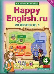 Английский язык, 4 класс, Рабочая тетрадь № 1, Happy English, Кауфман К.И., Кауфман М.Ю., 2013