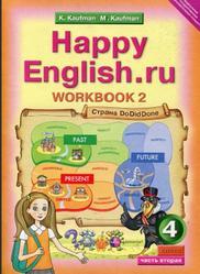 Английский язык, 4 класс, Рабочая тетрадь № 2, Happy English, Кауфман К.И., Кауфман М.Ю., 2013