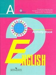 Английский язык, 2 класс, Рабочая тетрадь, Кузовлев В.П., Перегудова Э.Ш., Пастухова С.А., 2011