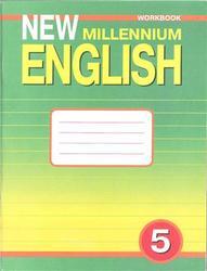 Английский язык, 5 класс, Рабочая тетрадь, New Millennium English, Деревянко Н.Н., 2012