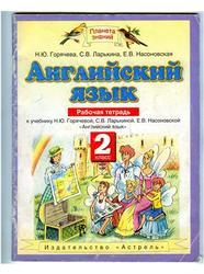 Английский язык, 2 класс, Рабочая тетрадь, Горячева Н.Ю., Ларькина С.В., 2011