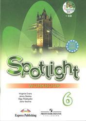 учебник spotlight 6 класс скачать