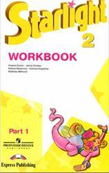 Английский язык, 2 класс, Starlight 2, Workbook, Рабочая тетрадь, Part 1, Баранова К., Дули Д., 2010