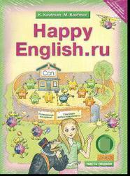 Английский язык, 2 класс, Рабочая тетрадь № 1, Happy English.ru, Кауфман К.И., Кауфман М.Ю., 2011