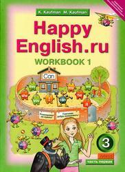 Английский язык, 3 класс, Рабочая тетрадь № 1, Happy English.ru, Кауфман К.И., Кауфман М.Ю., 2012