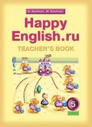 Английский язык, 5 класс, Рабочая тетрадь № 1, Happy English.ru, Кауфман К.И., Кауфман М.Ю.