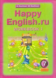 Английский язык, 7 класс, Рабочая тетрадь № 1, Happy English.ru, Кауфман К.И., Кауфман М.Ю., 2010