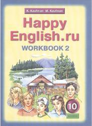 Английский язык, 10 класс, Рабочая тетрадь № 2, Happy English.ru, Кауфман К.И., Кауфман М.Ю., 2011