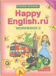 Английский язык, 2 класс, Рабочая тетрадь № 2, Happy English.ru, Кауфман К.И., Кауфман М.Ю.