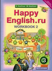 Английский язык, 3 класс, Рабочая тетрадь № 2, Happy English.ru, Кауфман К.И., Кауфман М.Ю., 2012