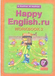 Английский язык, 7 класс, Рабочая тетрадь № 2, Happy English.ru, Кауфман К.И., Кауфман М.Ю.
