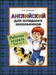Английский для младших школьников, Рабочая тетрадь, Часть 2, Шишкова И.А., 2012