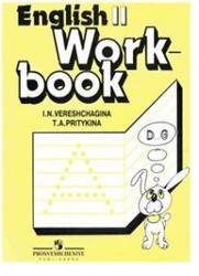 Английский язык, 2 класс, Тетрадь для самостоятельной работы, Верещагина И.Н., Притыкина Т.А., 2012